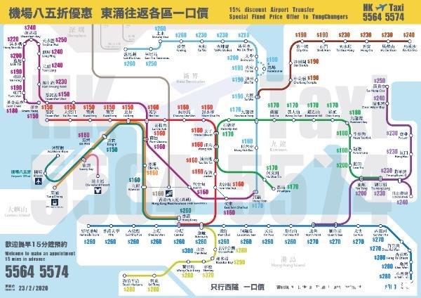 HKAirTaxi 85機場的士 東涌一口價 電話:5564 5574