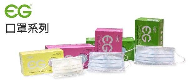 EG 口罩 (三層式醫療口罩) 高效過濾細菌病毒 預防肺炎及流感 - 零售及團購批發 歡迎公司團體訂購 查詢: 96916320  www.egihk.net