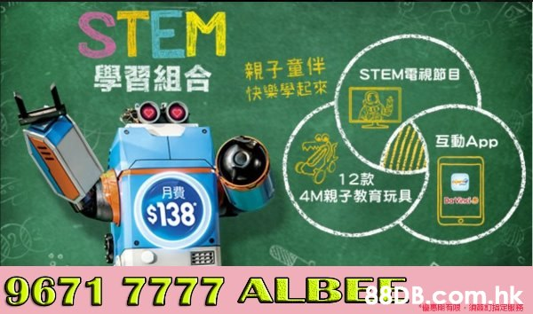 𝙉𝙤𝙬𝙏𝙑【新安裝/續約】* STEM 學習組合 96717777 Albee