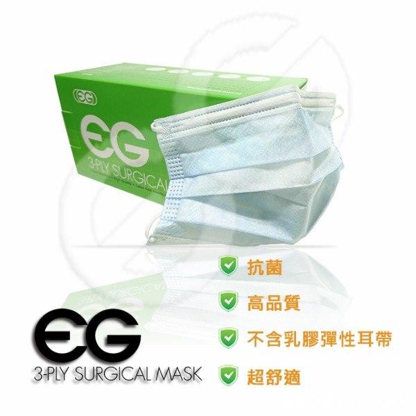 EG口罩 BFE99 現貨供應 大量訂購 低至7折 - 訂購查詢: 96916320