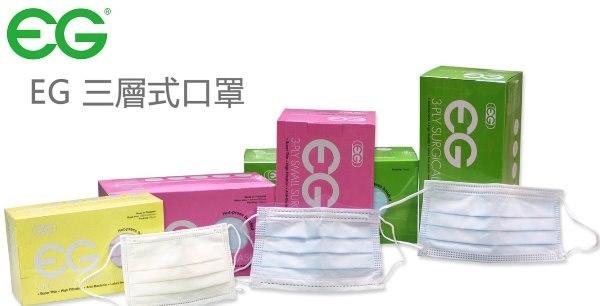 EG口罩 - 台灣製造 現貨發售 團體訂購最高可享7折優惠 電話:96916320