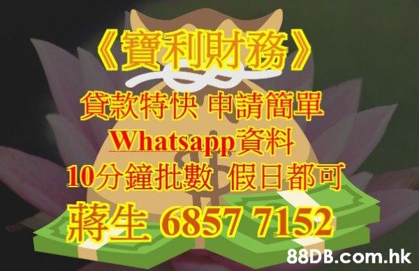 《寶利財務》貨款特快,申請簡單,WhatsApp攞料,10分鐘批數,假日都可,歡迎聯絡:68577152蔣生!